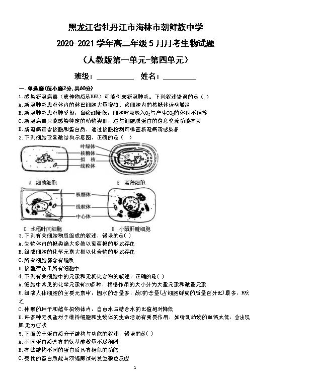 黑龙江省佳木斯市佳木斯第一中学2020-2021学年高二下学期6月第一次调研考试题 生物 PDF版含答案