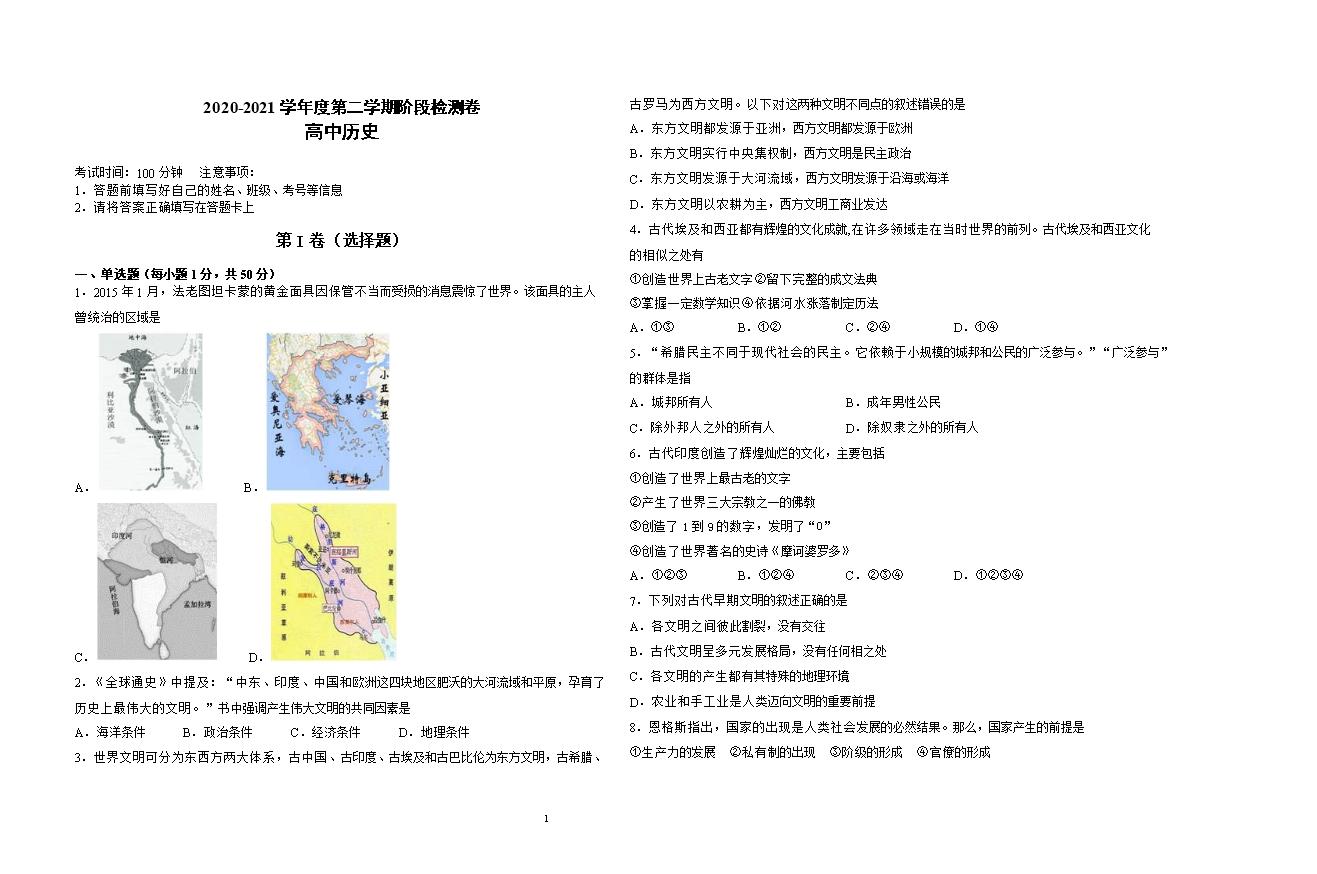 天津市耀华中学2020-2021学年高一下学期期中形成性检测历史试题 图片版含答案