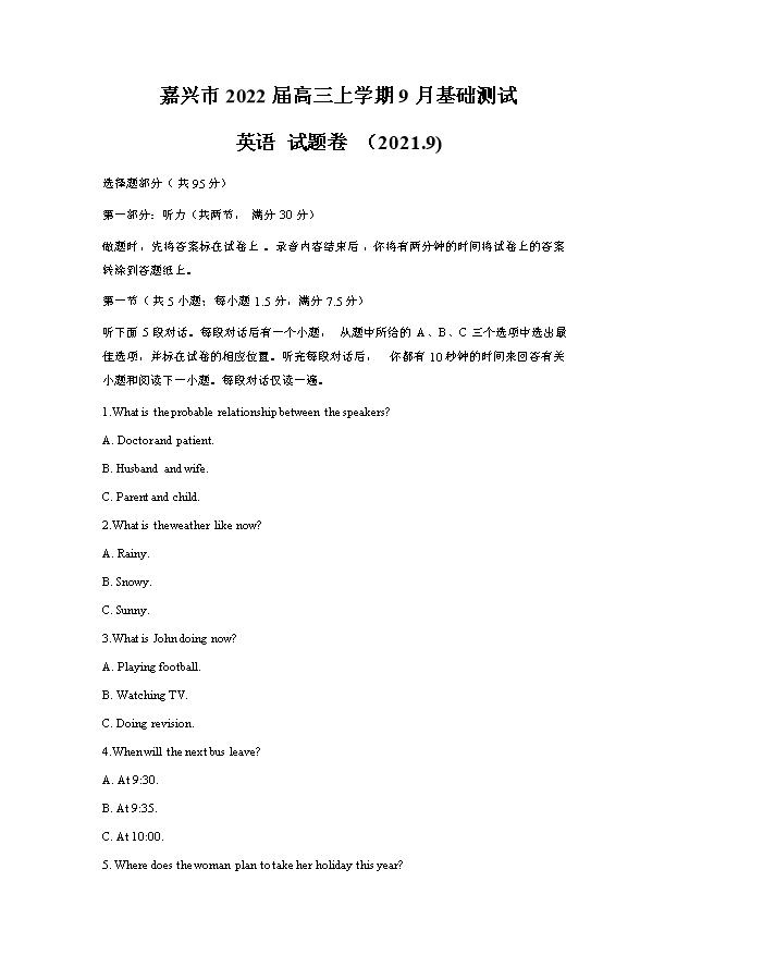 浙江省苍南县金乡卫城中学20021-2022学年高一10月月考英语听力