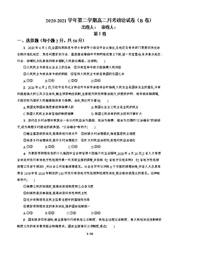 宁夏中宁县中宁中学2020-2021学年高二下学期第一次月考政治试题(B卷) Word版含答案