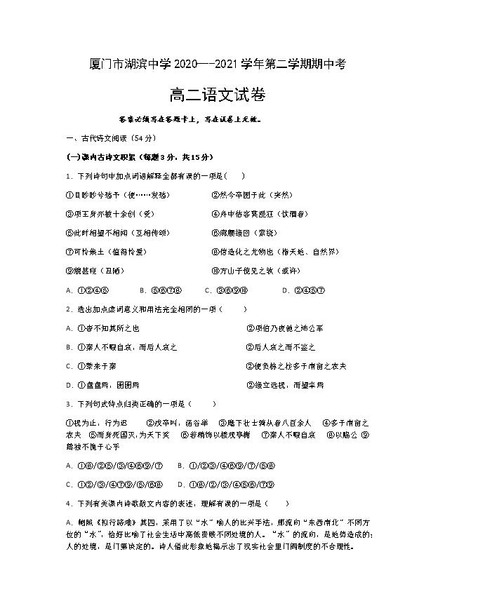 福建省尤溪一中2020-2021学年高一下学期6月第二次月考语文试题 Word版含答案