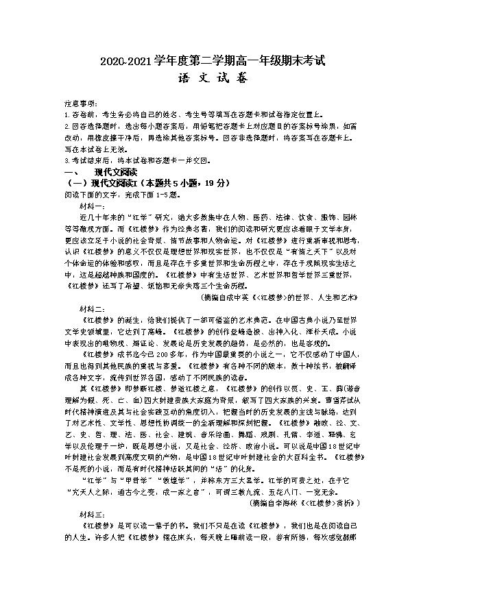 河北省神州智达省级联测2022届高三上学期第二次考试语文试题 PDF版含答案