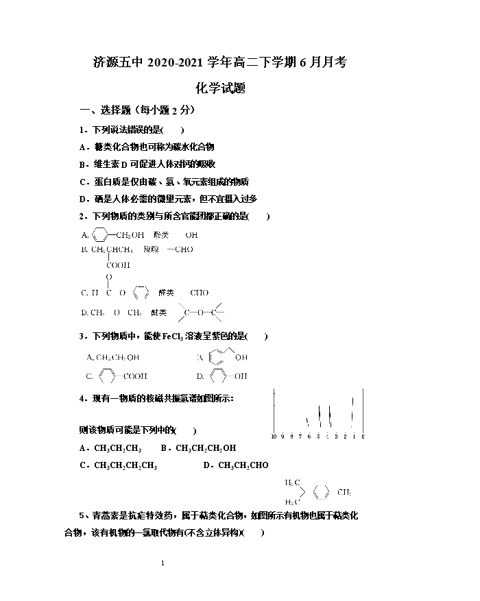 "《KS5U发布》河南省全国百强名校2020-2021学年高一下学期期末""领军考试"" 化学 Word版含答案bychun"