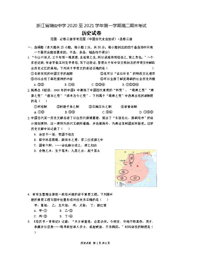 浙江省绍兴一中、效实中学、杭州高级中学等五校2021届高三下学期5月联考历史试题 PDF版含答案
