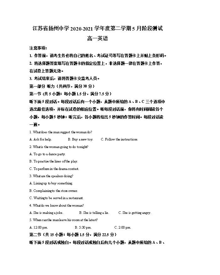 【KS5U解析】江苏省常州市武进区前黄国际高中2020-2021学年高一下学期开学考英语试卷 Word版含解析