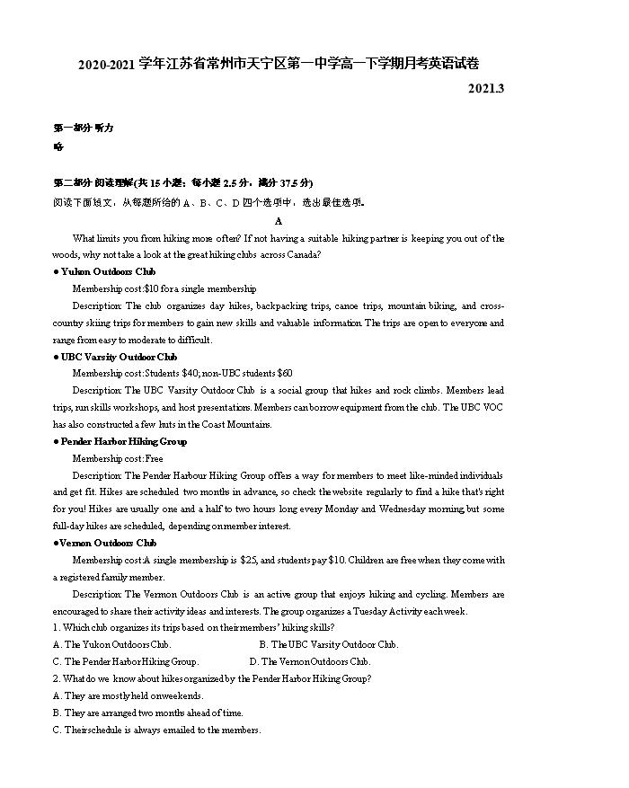 江苏省沭阳县修远中学2022届高三上学期第一次阶段考试英语听力