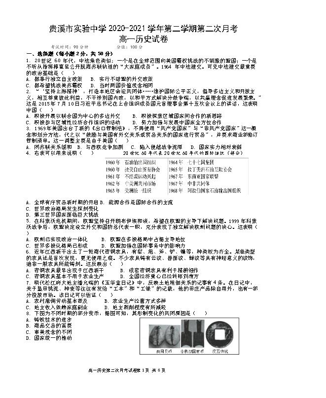 江西省上饶市横峰中学2020-2021学年高二下学期期中考试历史试题 Word版含答案