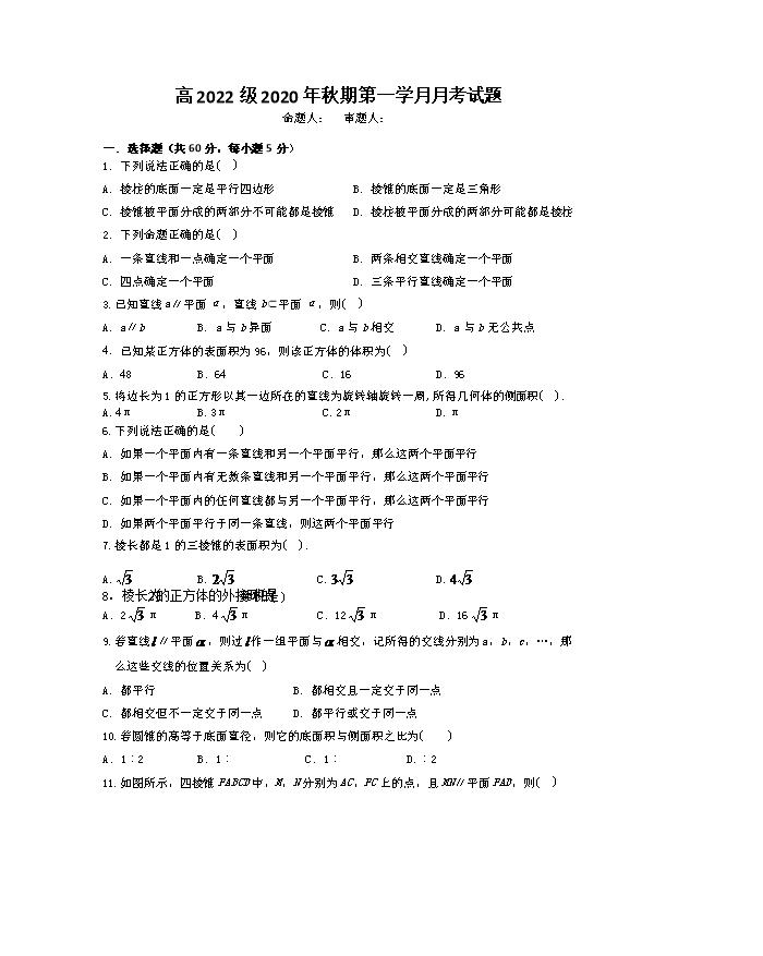 重庆市合川实验中学2021届高三上学期期中考试数学(理)试题 Word版含答案