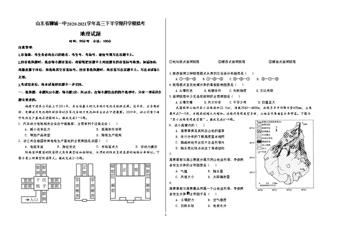山东省齐河县第一中学2020-2021学年高一下学期第一次学习质量检测地理试题 Word版含答案