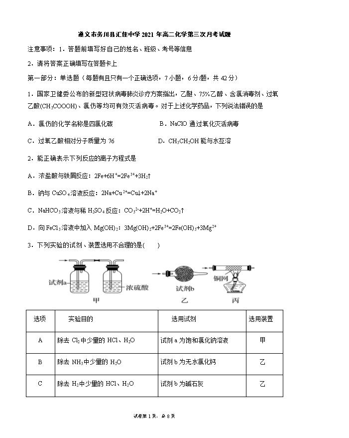 贵州省遵义市2020-2021学年高一下学期期末质量监测化学试题 Word版含答案