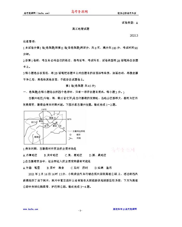 山东省济宁市泗水县2020-2021学年高一下学期期中考试地理试题 Word版含答案