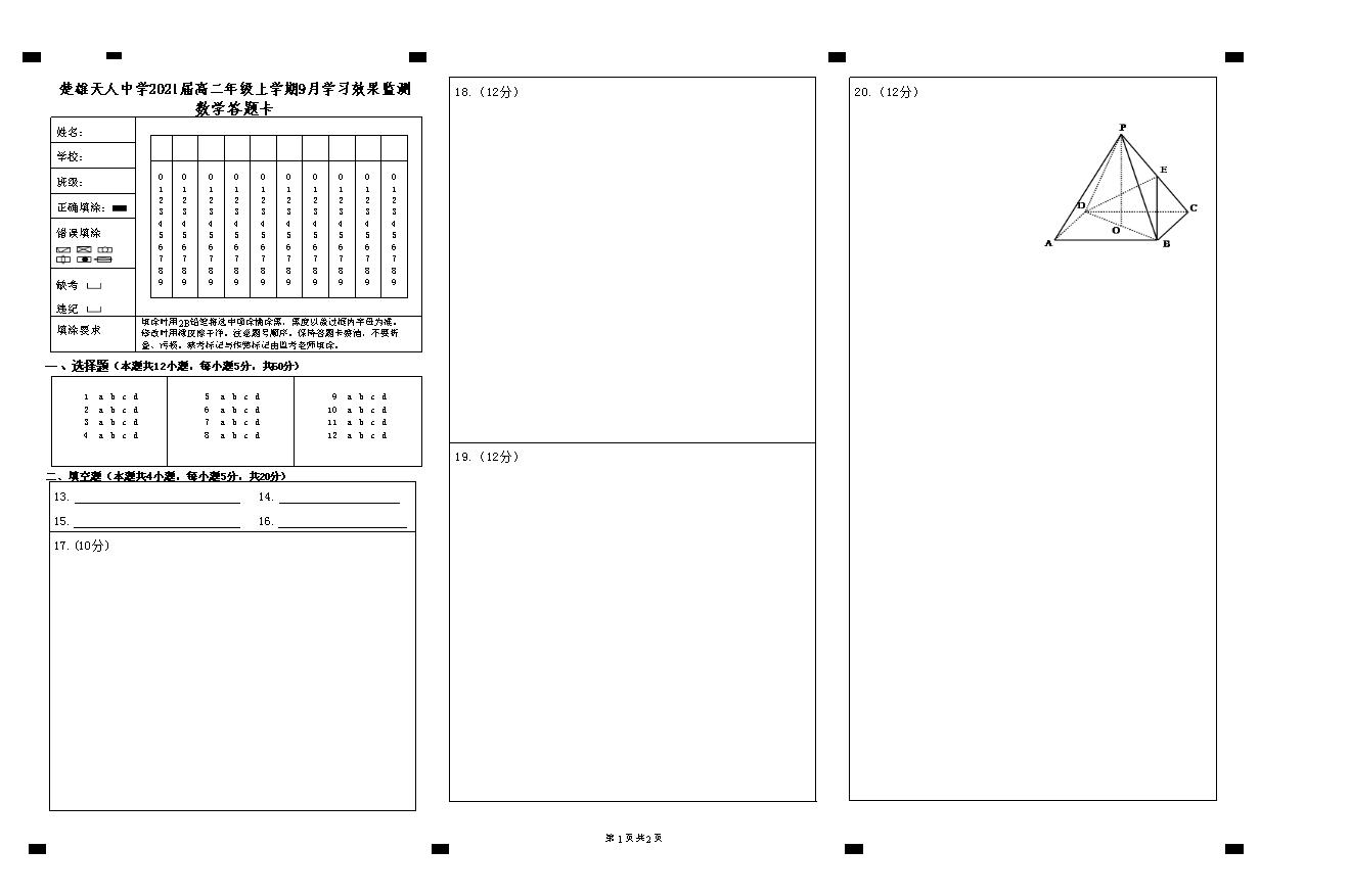 云南省楚雄天人中学校2020-2021学年高二下学期3月月考文数试卷 Word版含答案