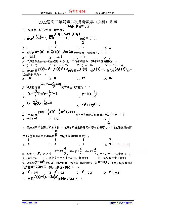 《KS5U发布》江西省重点中学协作体2021届高三下学期5月第二次联考试题 数学(文) Word版含答案bychun