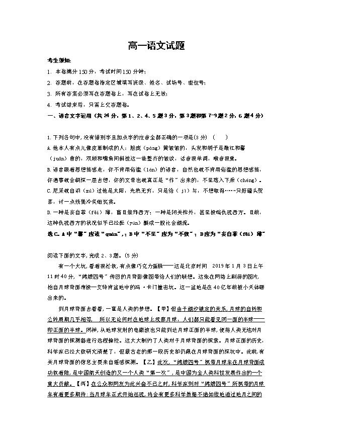 浙江省苍南县金乡卫城中学20021-2022学年高二10月月考语文试题 Word版含答案