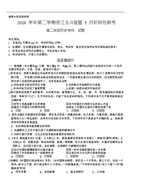 浙江省台州市路桥区东方理想学校2020-2021学年高一下学期5月月考历史试题 Word版含答案