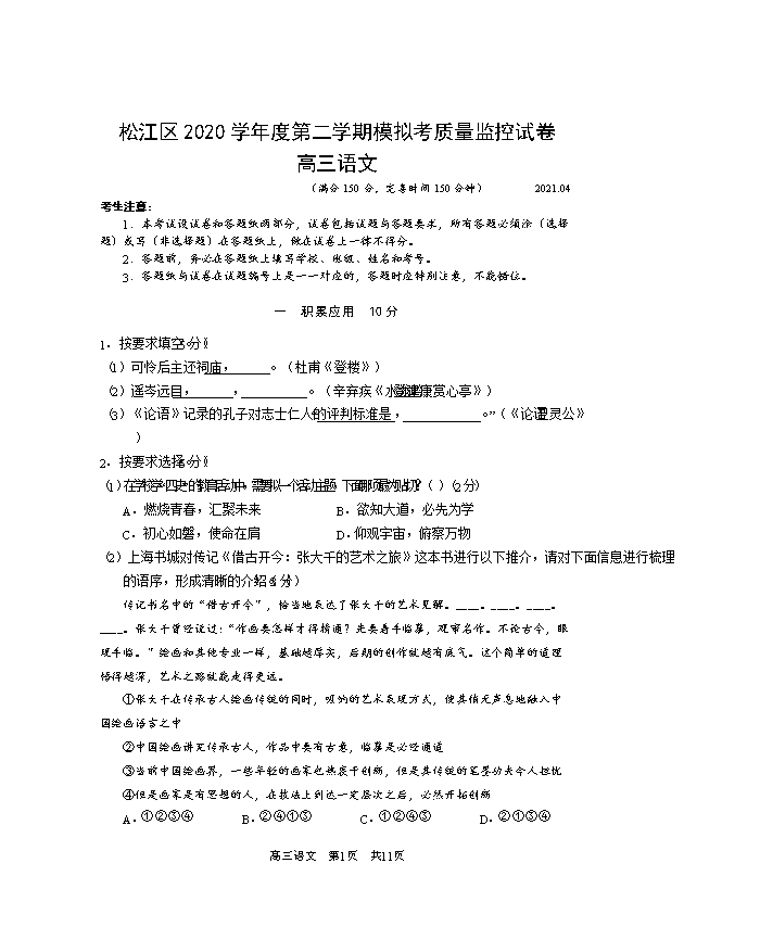 上海市杨浦区2021届高三下学期4月等级考质量调研(二模)语文试题 Word版含答案