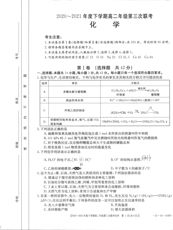 河南省驻马店市环际大联考2020-2021学年高二下学期期中考试化学试题 Word版含答案