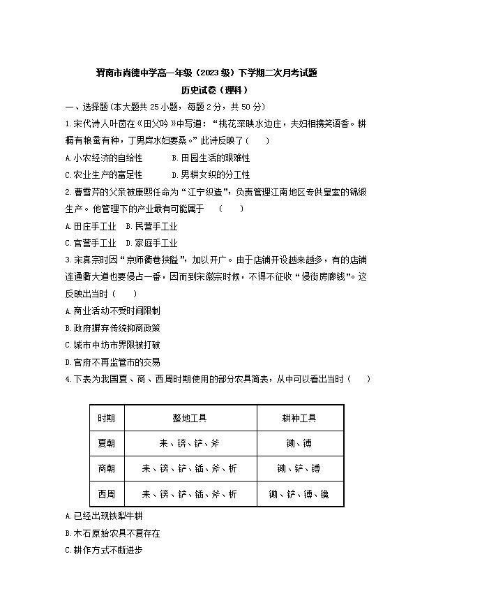 陕西省榆林市2020-2021学年高二上学期期末调研文综历史试题 Word版含答案