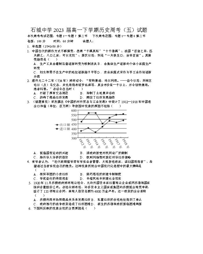 江西省赣州市石城中学2020-2021学年高一下学期第五次周考历史试卷 Word版含答案