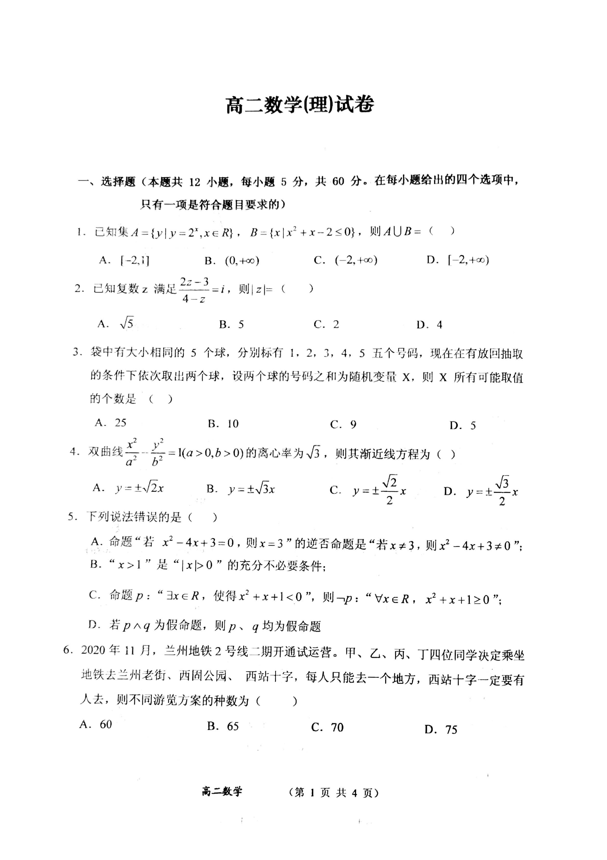 山西省晋中市平遥县第二中学校2020-2021学年高一下学期6月周练(七)数学试题 Word版含答案