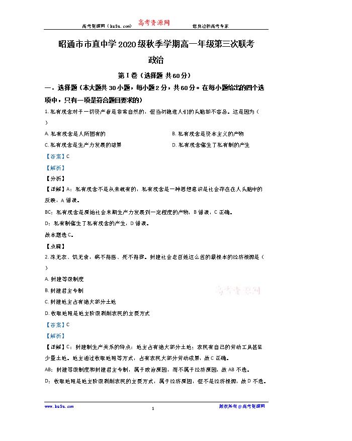 云南省临沧市沧源县民族中学2020-2021学年高二上学期期末考试政治试题 PDF版含答案