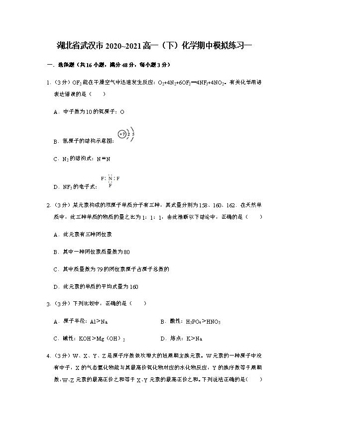 湖北省汉川实验高中2020-2021学年高二下学期期中考试化学试题 Word版含答案