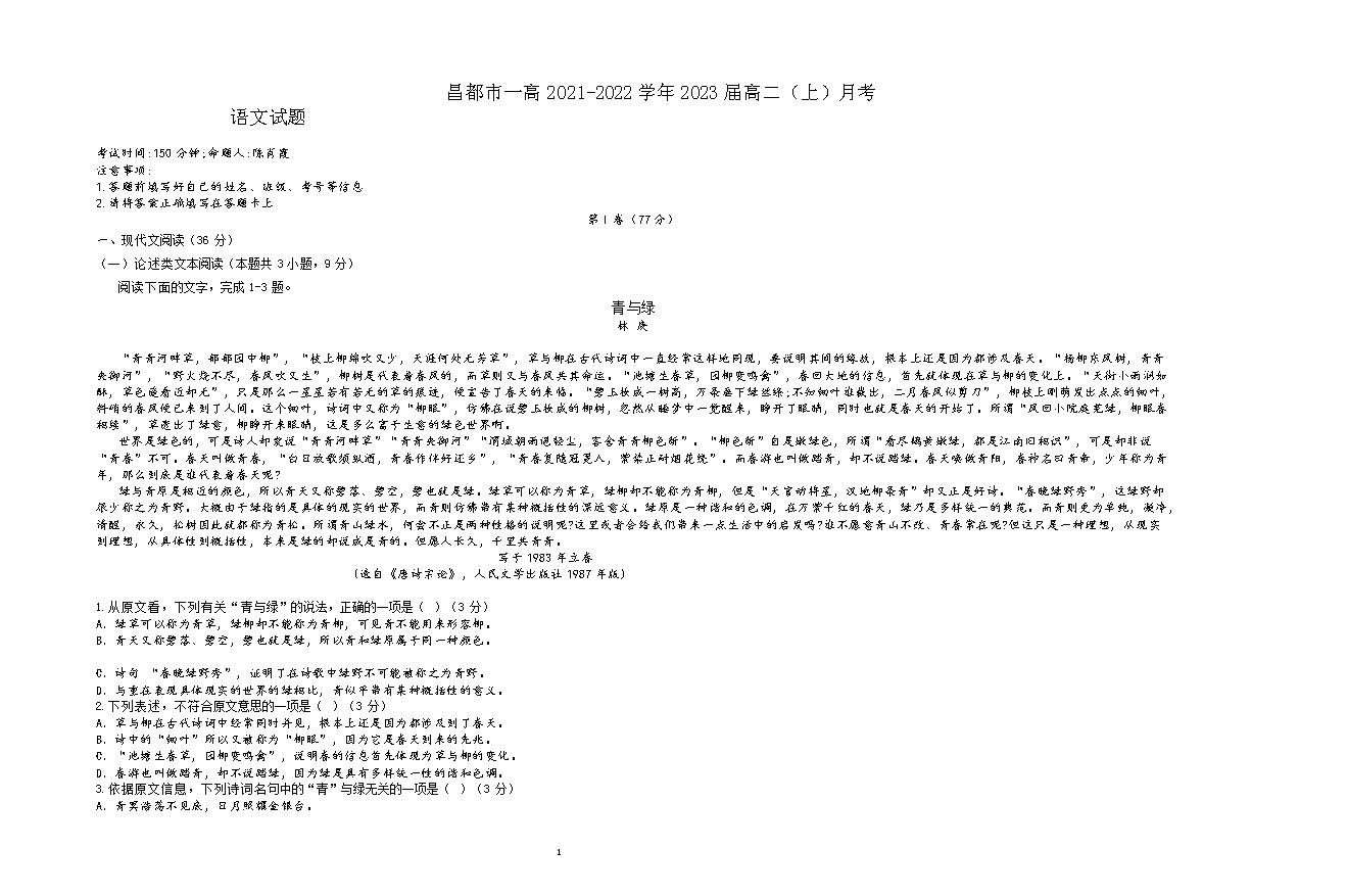 西藏日喀则市南木林高级中学2020-2021学年高二下学期期末测试汉语文试题 PDF版含答案