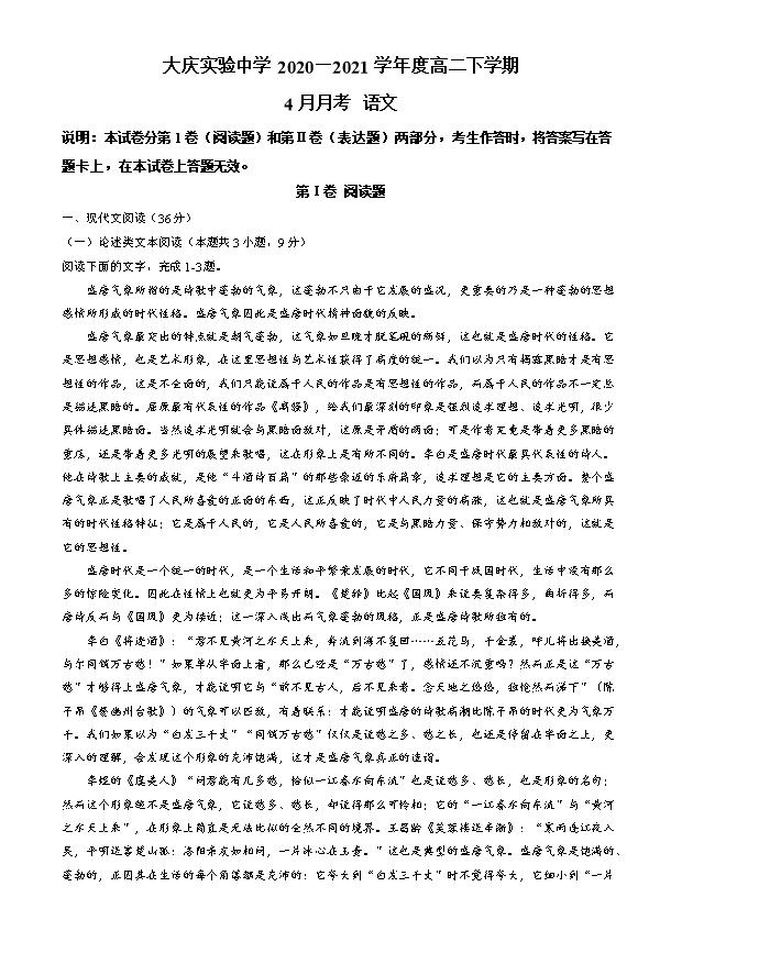 《KS5U发布》黑龙江省哈尔滨市第一中学2021届高三下学期第三次模拟考试(三模) 语文 PDF版含答案