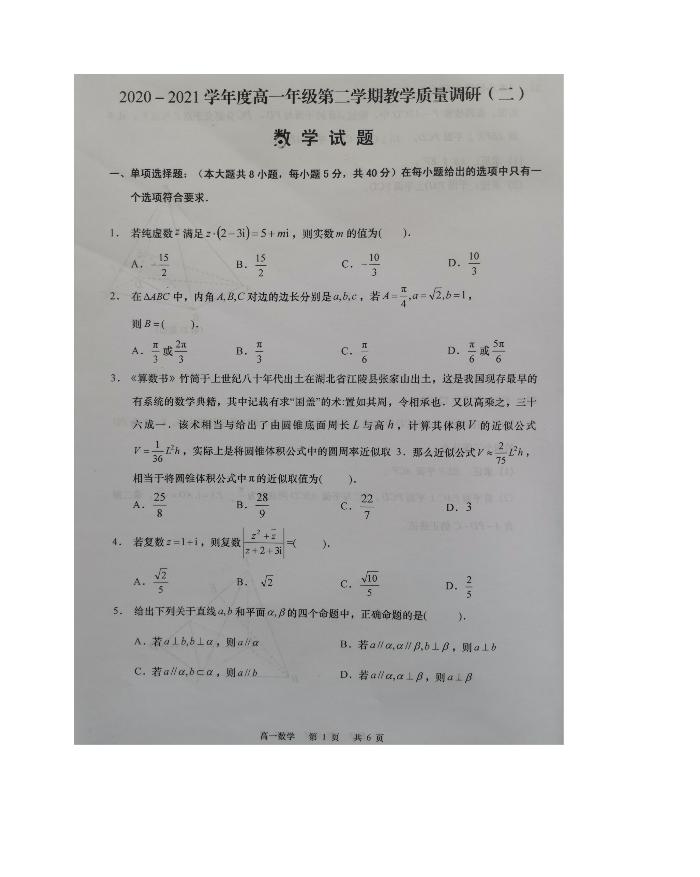 江苏省南京市2021届高三下学期5月第三次模拟考试数学试题 Word版含答案